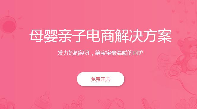 母婴亲子电商解决方案,安徽毅耘科技有限公司,安徽app开发合肥APP开发 style=