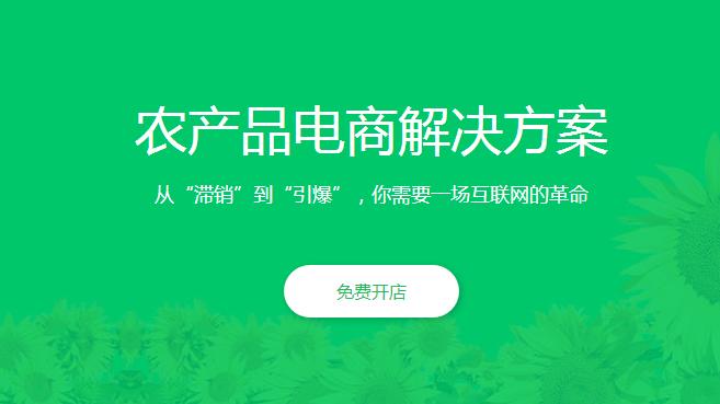 农产品电商解决方案,安徽毅耘科技有限公司,安徽app开发合肥APP开发 style=
