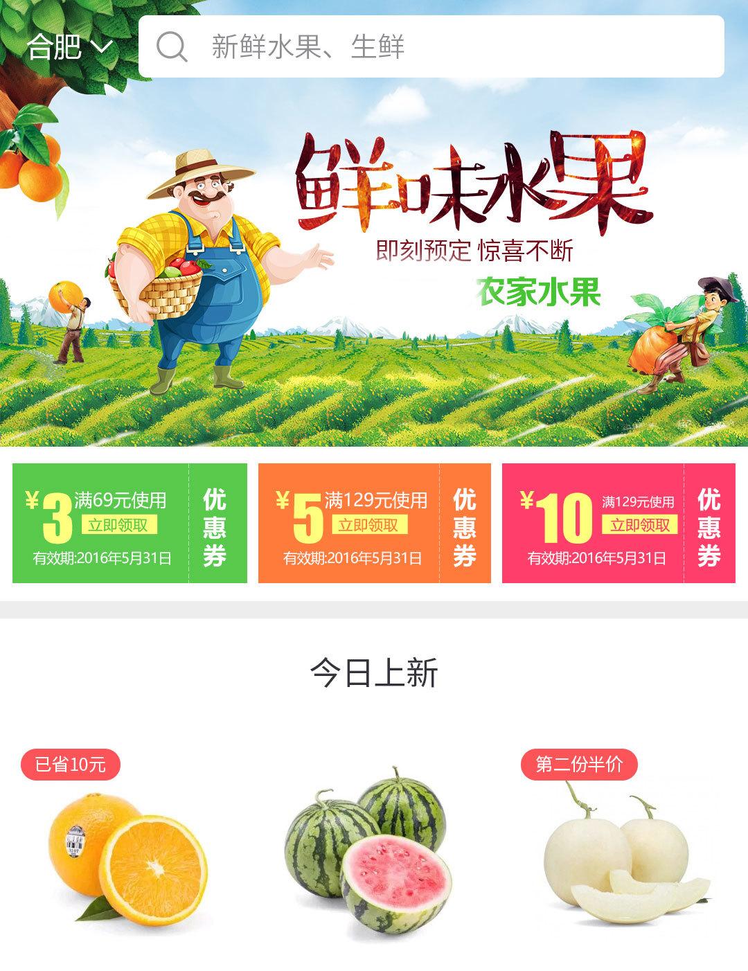生鲜水果微商城建设|生鲜水果门店O2O商城制作|生鲜水果企业商城