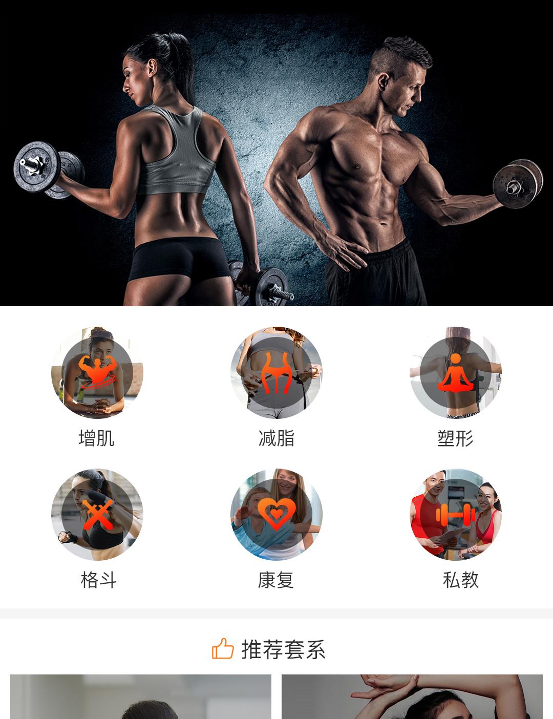 健身用品微商城|健身微商城|最新中国健身|微健身