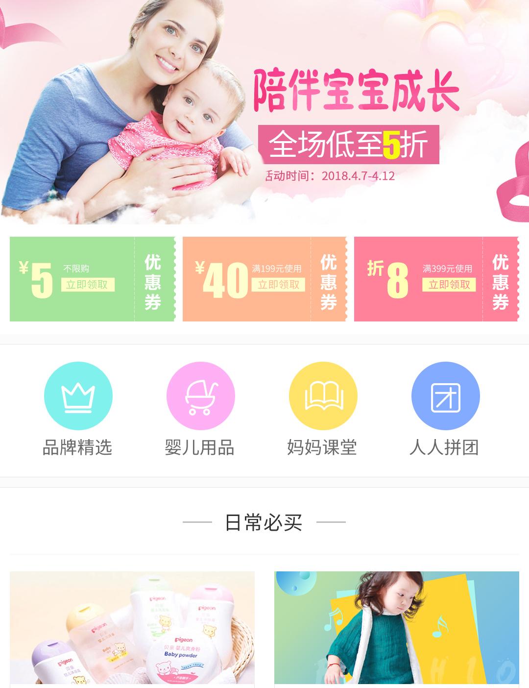 母嬰類微信小程序|母嬰小程序|母嬰行業高級版小程序