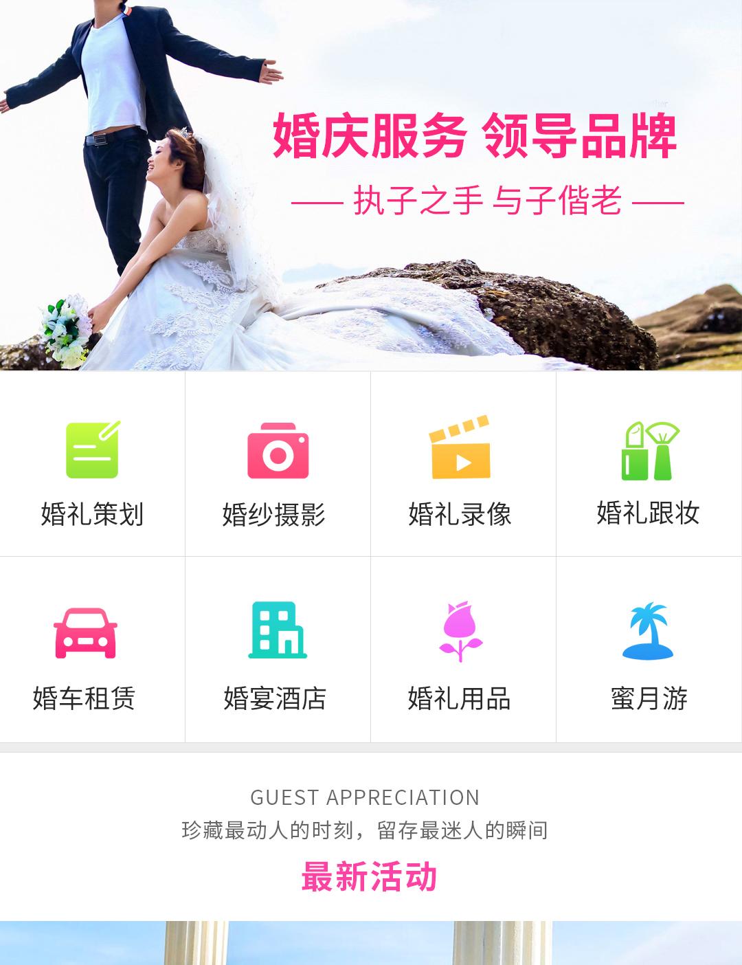 攝影婚慶小程序|婚慶小程序|攝影小程序