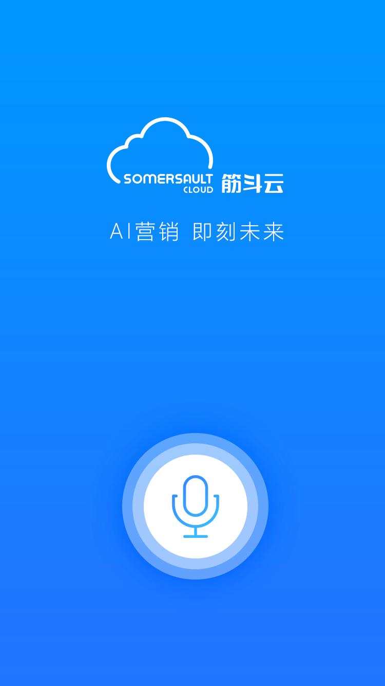 出行服务平台之筋斗云,毅耘科技