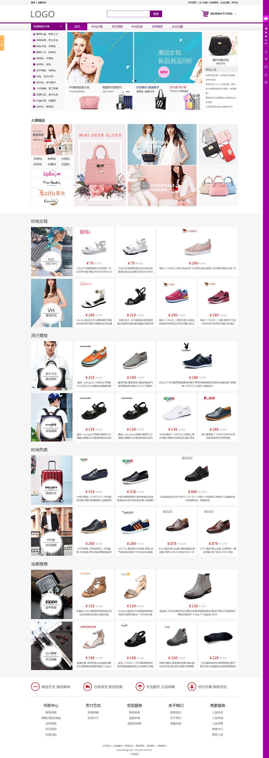 服装/鞋帽/箱包-服装网站建设 鞋帽网站设计 箱包网站制作-毅耘科技,毅耘科技