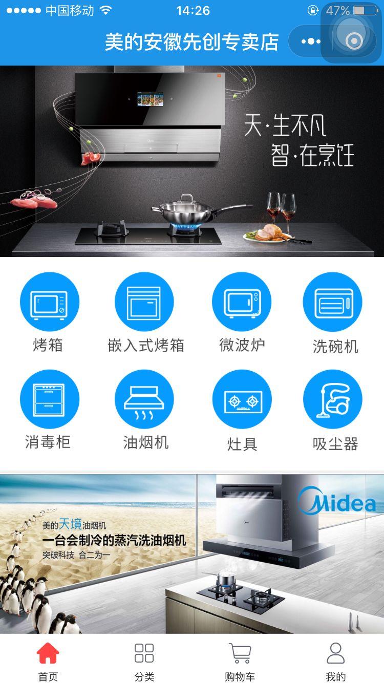 安徽毅耘科技有限公司,安徽app开发,合肥APP开发,美的安徽先创专卖店小程序程序