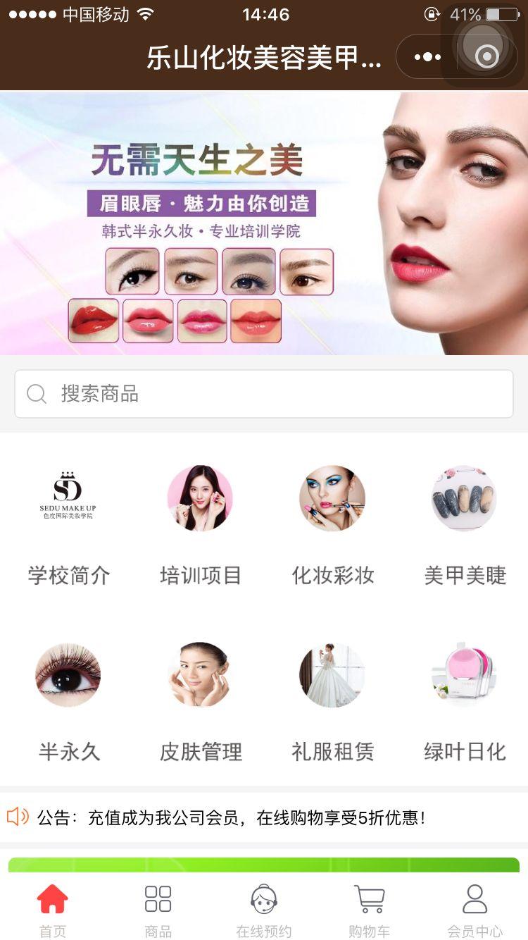 安徽毅耘科技有限公司,安徽app开发,合肥APP开发,乐山化妆美容美甲小程序