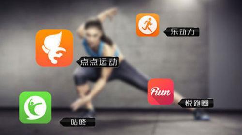 跑步运动APP解决方案,毅耘科技